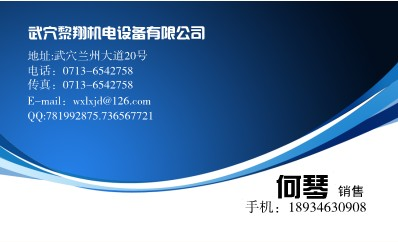 武穴黎翔機電設備有限公司
