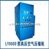 供应LYX500型高压空气压缩机