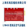 生产LYW400T24型微型天然气压缩机