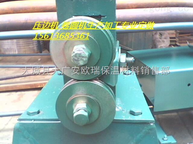 深圳压边机厂家 电动铁皮压边机价格 手动铁皮压边机(轧边机),又称辘骨机,咬缝机,咬边机,风管咬口机,风管辘骨机。是一种多功能的机种,主要用于板材连接和圆风管闭合连接的咬口加工。可以满足风管制造的各种不同形状的骨型。加工板材厚度为0.4-1.5mm。机器的所有齿轮、轴、轧辊均选用优质钢材,经过严格的热处理工艺,保证机械耐用,质量稳定,具有易于安装、外型美观,机械原理合理,移动灵活、操作使用方便等特点,能满足用户不同的要求。咬口机适用于通风、空调、净化等装置的风管制作,根据要求,可制作成各种方形、矩形的薄板