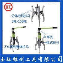 供应【雄工液压工具】 10T整体式液压拉马 三爪拉马 YL-10