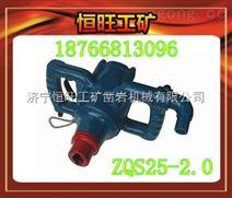 山东ZQS-25/2.0风煤钻标准