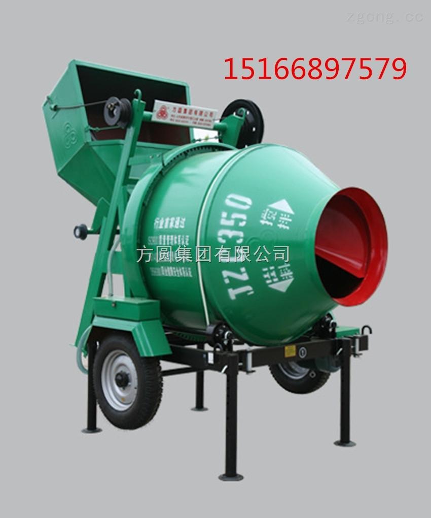 方圆jzc350搅拌机-供求商机-方圆集团有限公司